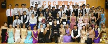 2008年9月第3回CDC教育カップ