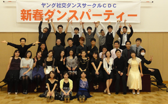 CDC新春ダンスパーティー 2015年...