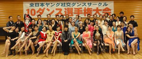 2016年12月第16回ヤングサークル10ダンス選手権ラテン