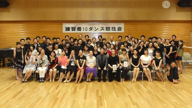 2017年8月第8回練習着10ダンス競技会