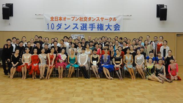 2017年10月第10回オープンサークル10ダンス選手権