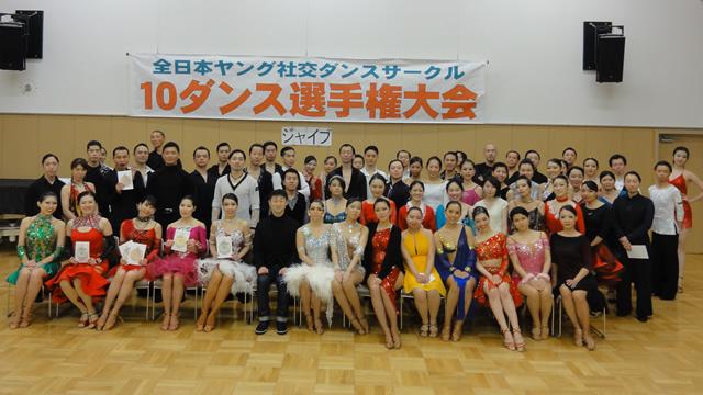 2018年1月第18回ヤングサークル10ダンス選手権