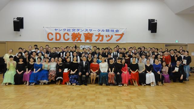 2018年3月第22回CDC教育カップ