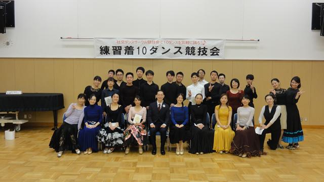 2018年11月第14回練習着10ダンス競技会