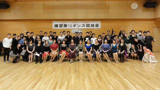 2019年1月第15回練習着10ダンス競技会