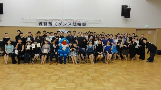 2019年3月第16回練習着10ダンス競技会