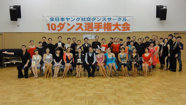 2019年5月第21回ヤングサークル10ダンス選手権