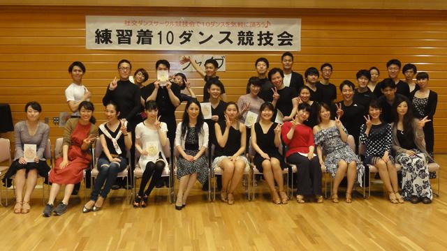 2019年6月第17回練習着10ダンス競技会