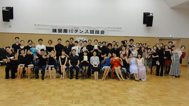 2019年8月第18回練習着10ダンス競技会