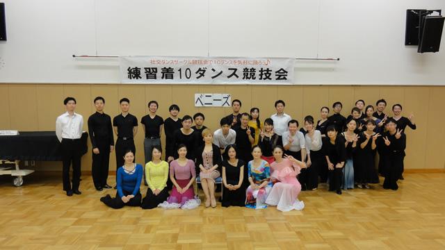 2019年9月第19回練習着10ダンス競技会