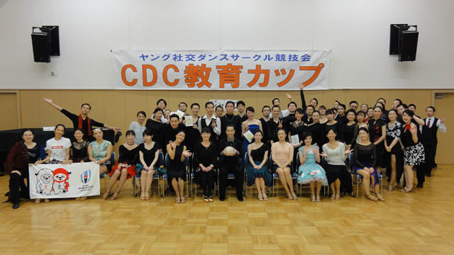 2019年9月第25回CDC教育カップ