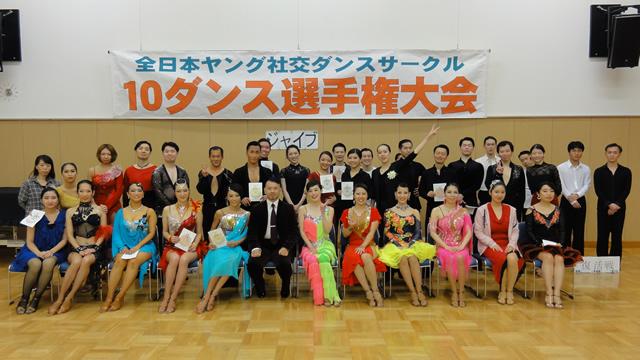 2019年11月第22回ヤングサークル10ダンス選手権