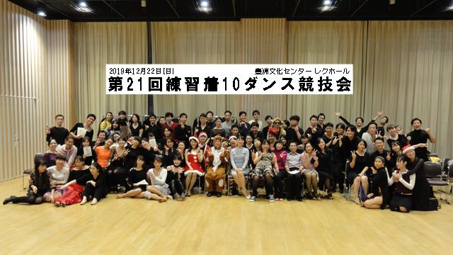 2019年12月第21回練習着10ダンス競技会