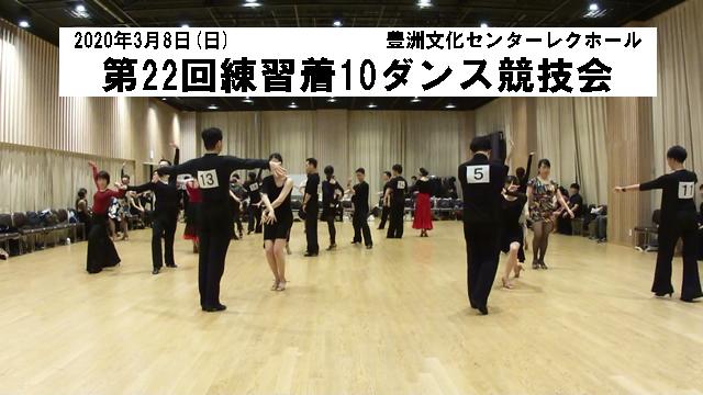 2020年3月第22回練習着10ダンス競技会