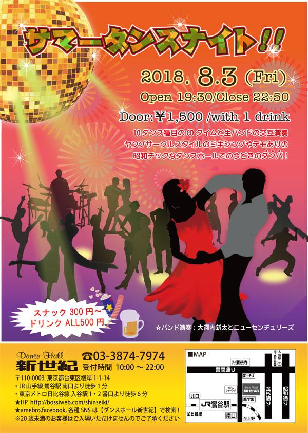 ダンスホール新世紀2018/08