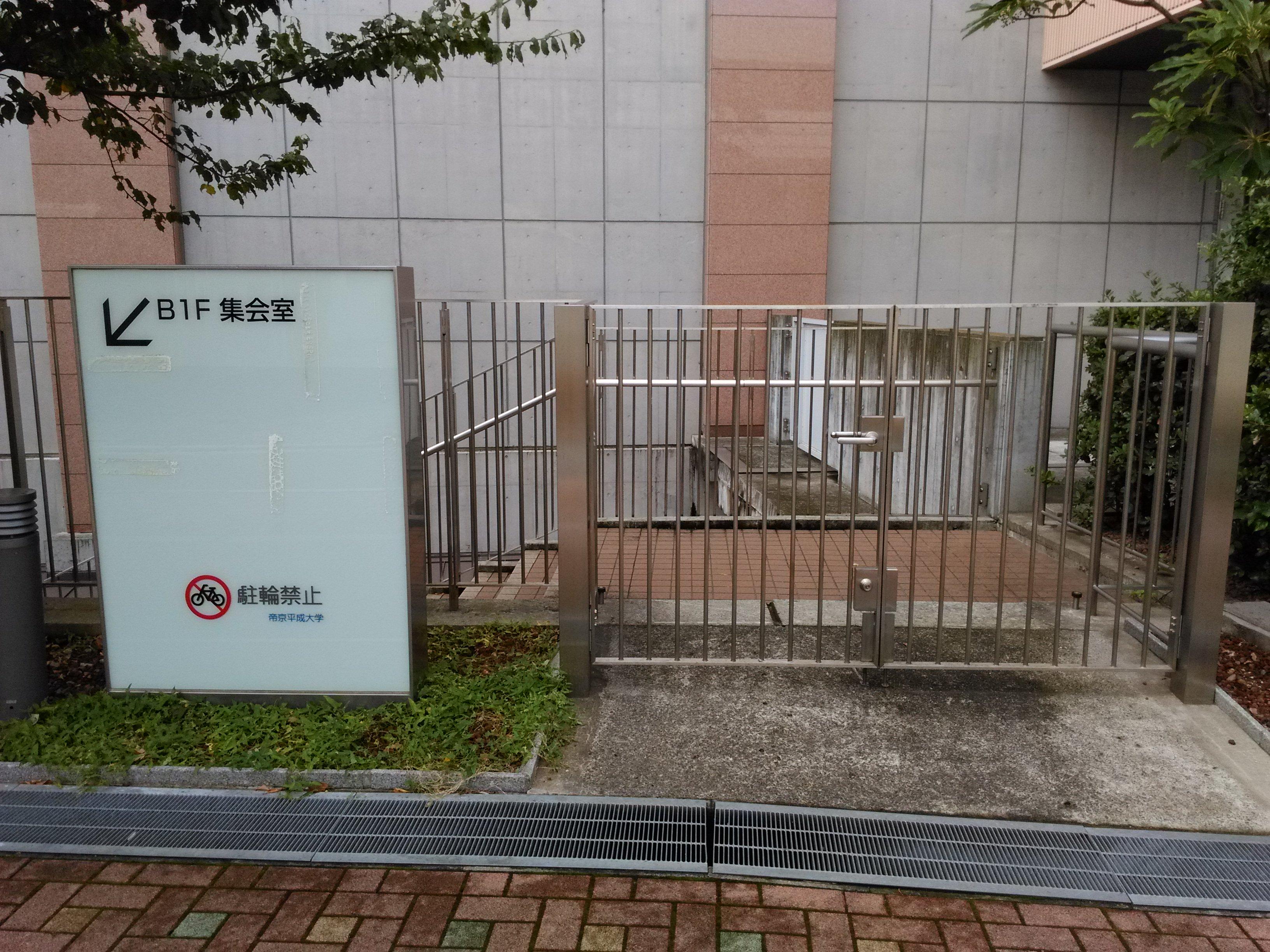 帝京平成大学B1Fの入口