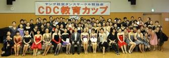 2012年4月第10回CDC教育カップ