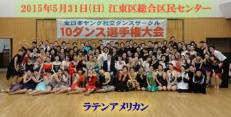 20154年5月第13回ヤングサークル10ダンス選手権ラテン