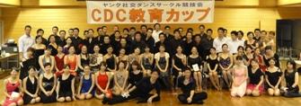 2012年10月第11回CDC教育カップ