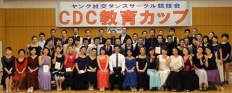 2013年9月第13回CDC教育カップ