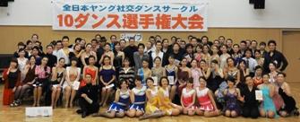 2014年1月第10回ヤングサークル10ダンス選手権ラテン