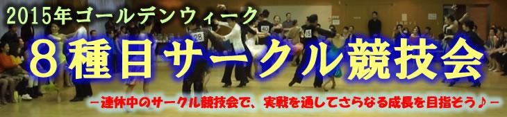 若者社交ダンス競技会CDC教育カップ