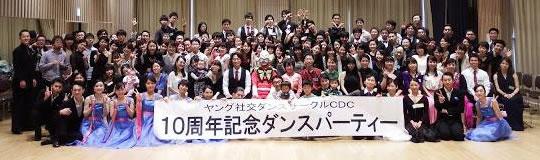 2016年2月CDC10周年記念ダンスパーティー
