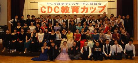 2016年3月第18回CDC教育カップ