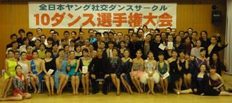 2014年12月第12回ヤングサークル10ダンス選手権ラテン