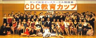 2011年10月第9回CDC教育カップ