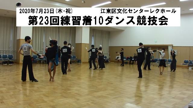 2020年3月第23回練習着10ダンス競技会