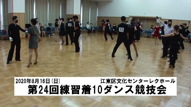 2020年8月第24回練習着10ダンス競技会