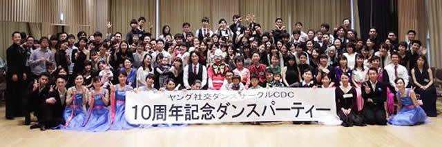 CDC社交ダンスパーティー