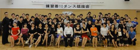 2016年7月第4回練習着10ダンス競技会